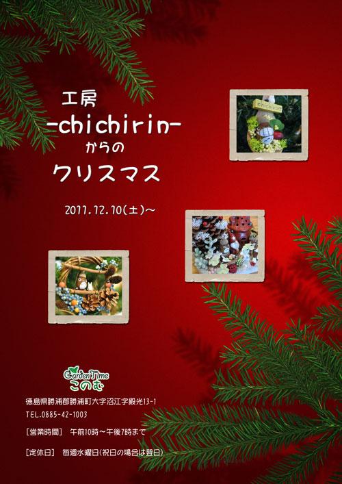 クリスマス作品展