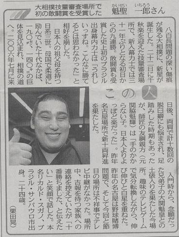 魁聖一郎新新聞記事