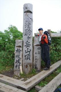 090803会津駒ケ岳18