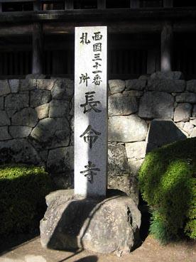 階段正面石標:長命寺