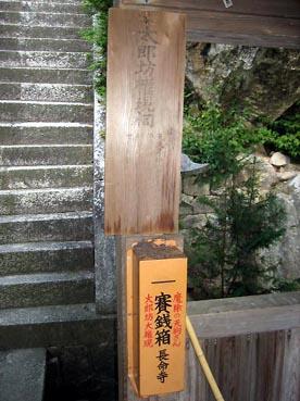 太郎坊神社表札:長命寺