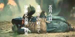 後藤又兵衛、戦死。