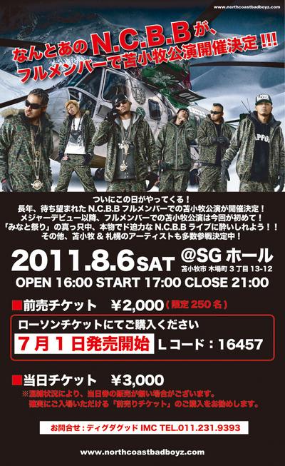 NCBB_tomakomai_pre_pos-thumb-400x653-374.jpg