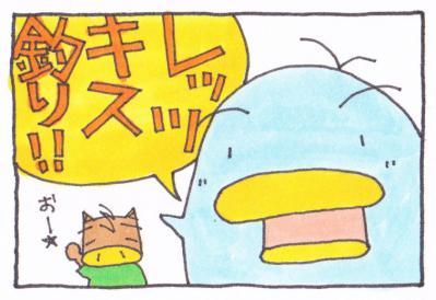 絵日記110605-1