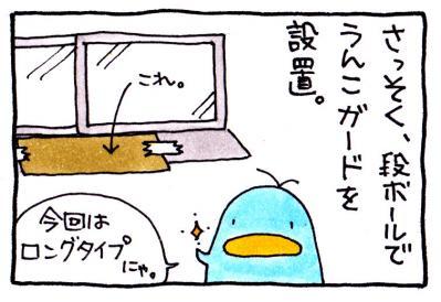 絵日記110711-1-2