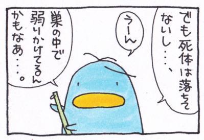 絵日記110711-1-7