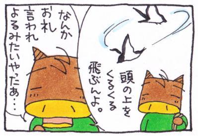 絵日記110725-10