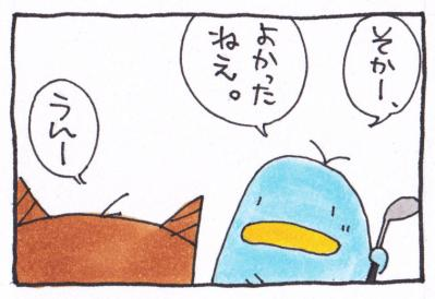絵日記110725-11