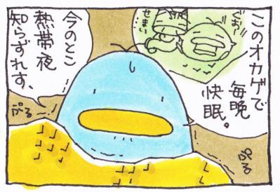 絵日記110728-2