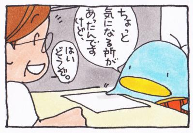 絵日記110809-1