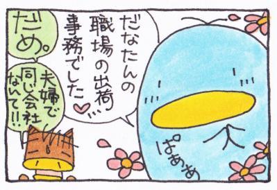 絵日記110809-4