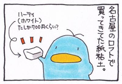 絵日記110819-1