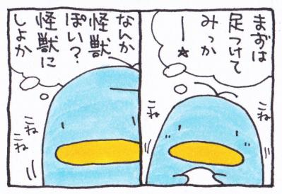 絵日記110819-3