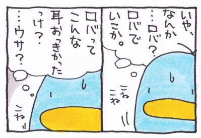 絵日記110819-4