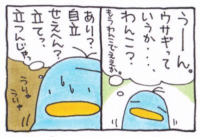絵日記110819-5