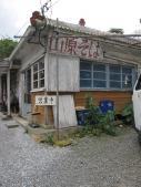 コピー ~ 沖縄旅行2012 009