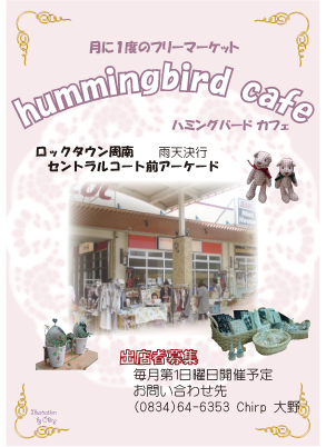 hummingbird-cafeA6_20110617161919.jpg