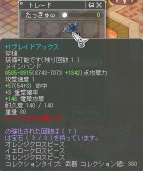 180+斧