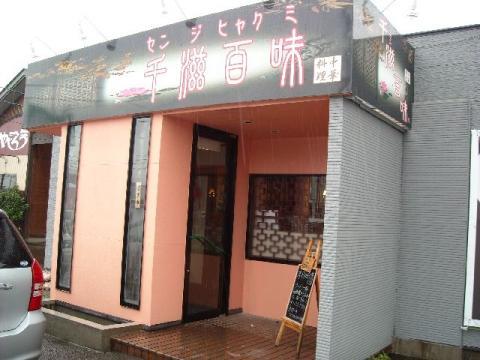 千滋百味・店