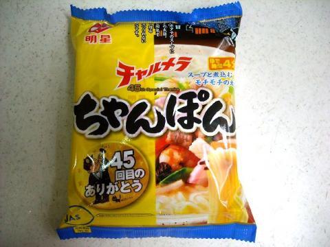 チャルメラちゃんぽん1