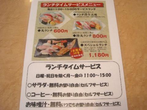 丸寿司・ランチメニュー1