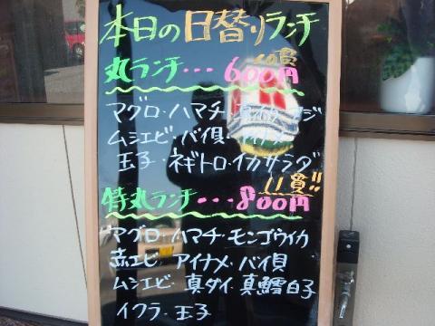 丸寿司・ランチメニュー2