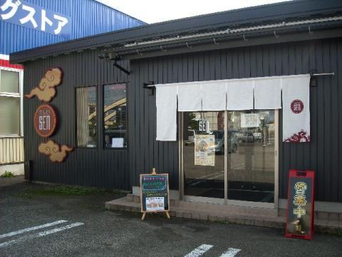 肉拉麺SEN古正寺店・店