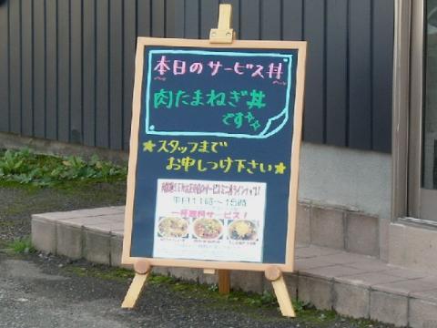\肉拉麺SEN古正寺店・サービスメニュー