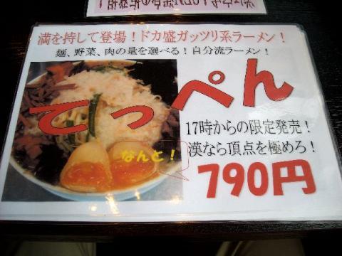 肉拉麺SEN古正寺店・メニュー4