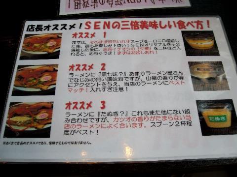 肉拉麺SEN古正寺店・食べ方