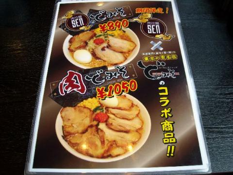 肉拉麺SEN古正寺店・メニュー5