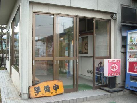こまどり・店2