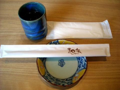和楽・お茶