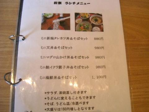 和楽・ランチメニュー2