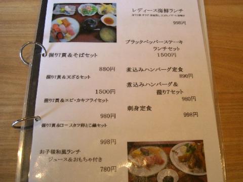 和楽・ランチメニュー4