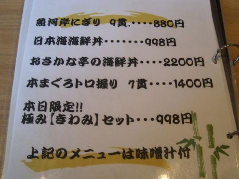 和楽・ランチメニュー5