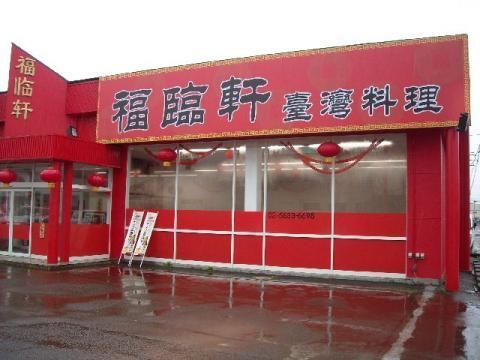 福臨軒・店
