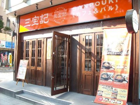 三宝記・店1