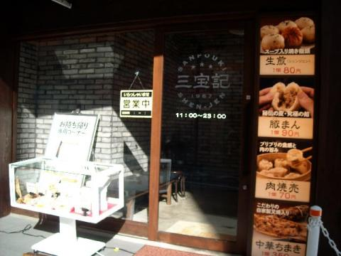 三宝記・店2