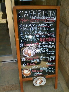 CAFERISTA