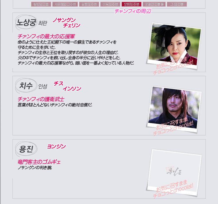 1-03出演陣チャンフィ周辺J