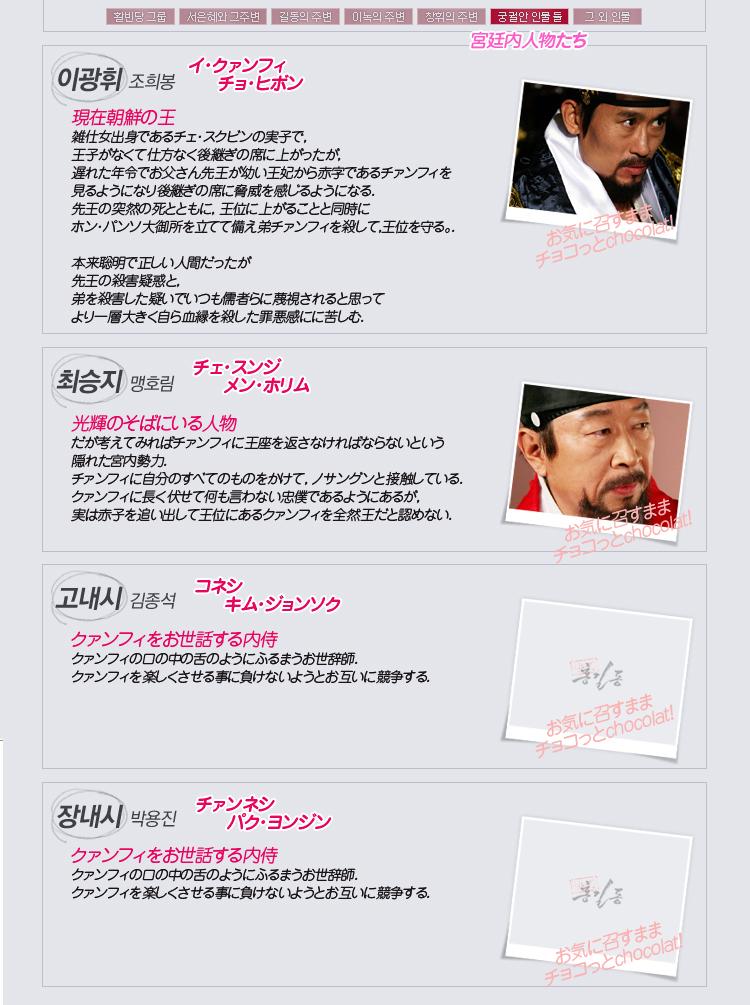 1-03出演時宮廷内人物J