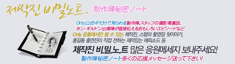4-01制作陣秘密ノート