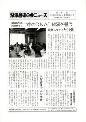 深澤晟雄の会ニュース21号-1