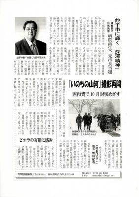 深澤晟雄の会ニュース21号-2