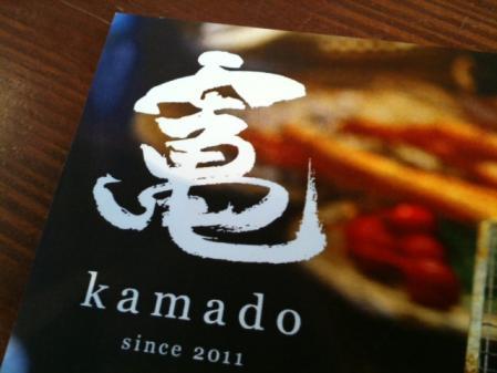 110531_kamado.jpg
