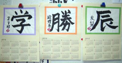 カレンダー今年の力作