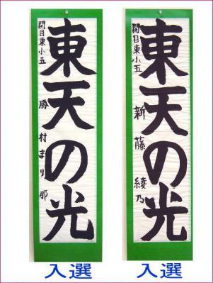 H24京阪書き初め展 展示作品