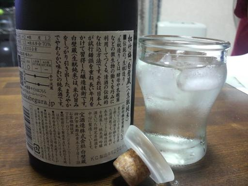 日本酒10