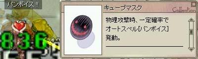 キューブマスク